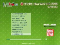 新萝卜家园GHOST WIN7 x64 特别装机版2017.12月(完美激活)