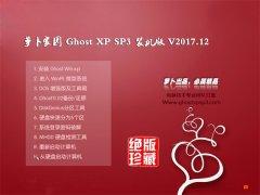 新萝卜家园GHOST XP SP3 家庭装机版【V2017.12月】