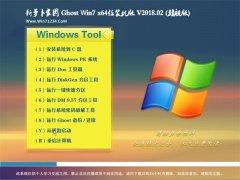新萝卜家园GHOST WIN7 X64 抢先装机版 v2018.02(绝对激活)