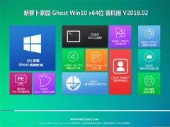 新萝卜家园Ghost Win10 (X64) 最新装机版 v2018.02(自动激活)