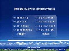 新萝卜家园Ghost Win10 (X64) 经典珍藏版2018年03月(免激活)