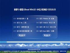 新萝卜家园Ghost Win10 (64位) 办公纯净版V201803(激活版)