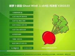 新萝卜家园Ghost Win8.1 x64位 稳定纯净版2018v03(免激活)