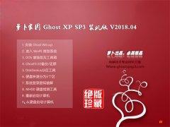 新萝卜家园GHOST XP SP3 稳定精简版【v2018.04月】