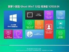 新萝卜家园GHOST WIN7 X32 纯净版2018v04(免激活)