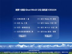 新萝卜家园Ghost Win10 x32位 万能装机版2018V04(绝对激活)