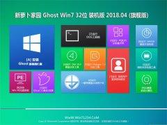 新萝卜家园GHOST WIN7 x32位 极速稳定版v2018年04月(永久激活)