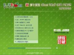 新萝卜家园GHOST WIN7 (X64) 纯净版v201804(无需激活)