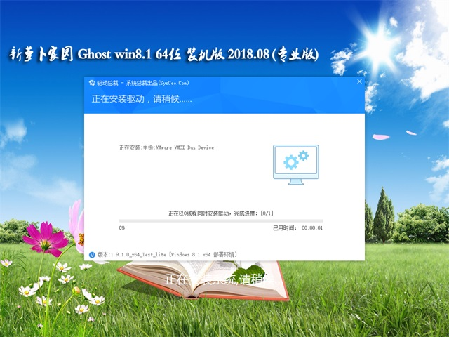 草根吧 新萝卜家园Ghost Win8.1 64位装机版v2018.08 萝卜家园,ghost,装机 广告软文(AD)