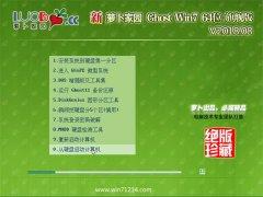 新萝卜家园GHOST WIN7 X64 万能装机版v2018.08(永久激活)