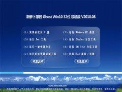 新萝卜家园Ghost Win10 (32位) 办公装机版v201808(激活版)