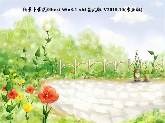 草根吧 新萝卜家园Ghost Win8.1 x64位国庆装机版v201810 萝卜家园,ghost,国庆,装机 广告软文(AD)