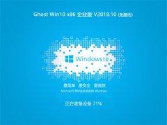 萝卜家园 Ghost Win10 32位 企业版 v2018.10 (免激活)