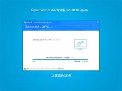萝卜家园 Ghost Win10 x64位 国庆专业版 2018.10(免激活)