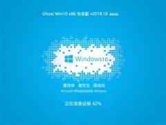 萝卜家园 Ghost Win10 32位 国庆专业版 v2018年10月 (完美激活)