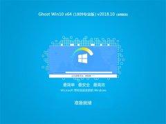 萝卜家园Ghost Win10 x64(1809专业版)V2018.10(全网首发)