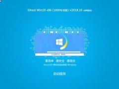 萝卜家园Ghost Win10 x86(1809专业版)v2018.10(全网首发)