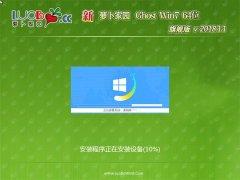 萝卜家园GHOST WIN7 x64位 绝对旗舰版 V2018.11月(永久激活)