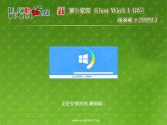 萝卜家园Ghost Win8.1 x64位 完美纯净版v2018.11月(免激活)