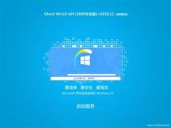 萝卜家园 Ghost Win10 X64(1809专业版)V2018.11(自动激活)