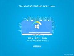 萝卜家园Ghost Win10 x86(1809专业版)v2018.11(永久激活)