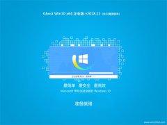 萝卜家园 Ghost Win10 x64 企业版 2018v11 (无需激活)