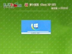 萝卜家园GHOST XP SP3 全新装机版【V2018年12月】