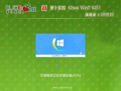 萝卜家园GHOST WIN7 x64 多驱动旗舰版 v2018.12月(无需激活)