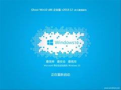 萝卜家园 Ghost Win10 x86 企业版 V201812 (绝对激活)