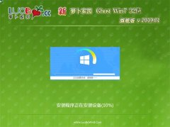 萝卜家园GHOST Win7x86 完美旗舰版 V2019年01月(自动激活)