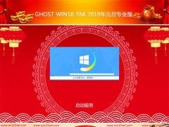 萝卜家园Ghost Win10x64位 2019元旦专业版(激活版)