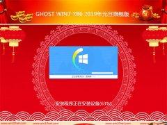 萝卜家园Ghost Win7 x86 2019元旦旗舰版(绝对激活)