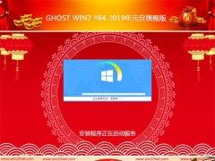 萝卜家园GHOST Win7x64位 2019元旦旗舰版(免激活)