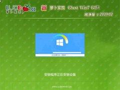 萝卜家园GHOST WIN7 X64位 极速纯净版V201902(无需激活)