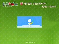 萝卜家园GHOST XP SP3 极速装机版【2019v02】