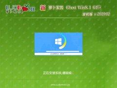 萝卜家园Ghost Win8.1 x64位 完美装机版v201902(永久激活)