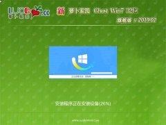萝卜家园GHOST Win7x86 多驱动旗舰版 V2019.02月(永久激活)