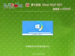 萝卜家园GHOST WIN7 64位 通用旗舰版 V2019.02月(激活版)