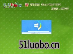 萝卜家园GHOST WIN7 (64位) 最新旗舰版 v201902(无需激活)