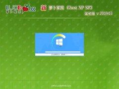 萝卜家园GHOST XP SP3 官方装机版【V2019.03月】