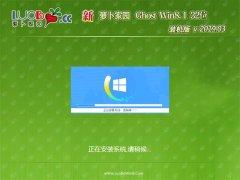 萝卜家园Ghost Win8.1x86 快速装机版v2019.03(自动激活)