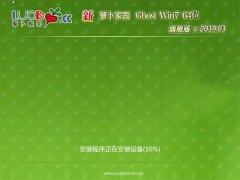 萝卜家园GHOST WIN7 X64 全新旗舰版 V2019.03月(激活版)
