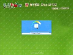 萝卜家园GHOST XP SP3 官方装机版 2019年04月