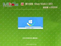萝卜家园Ghost Win8.1x86 特别装机版v201904(免激活)