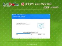 萝卜家园GHOST Win7x86 安全旗舰版 v2021.05(永久激活)