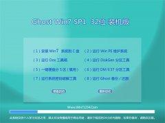 通用系统Windows7 精英装机版32位 2021