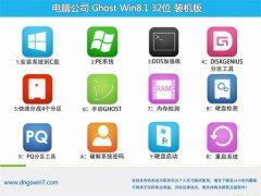 电脑公司Windows8.1 旗舰装机版32位 2021