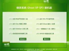 绿茶系统WinXP 新机装机版 2021