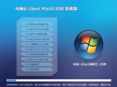 电脑店Windows10 32位 企业装机版 2021