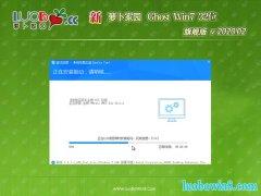 新萝卜家园Win7 v2020.02 32位 官网装机版